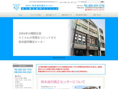 医療法人熊本歯列矯正センター