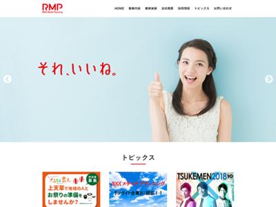 ホームページ制作事例 株式会社RKKメディアプランニング