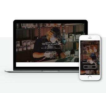 ホームページ制作事例 豊富な経験と実績に基づいたプロの技術を提供する、補修リペア専門業者