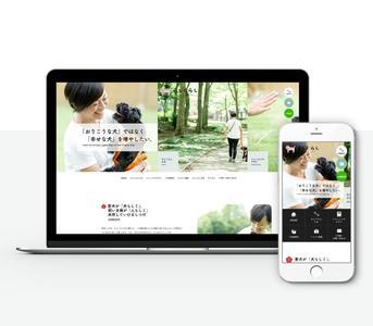 ホームページ制作事例 茨城県守谷市の愛犬と飼い主が「らしく」生きるためのドッグトレーニング