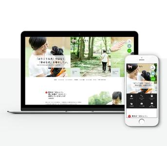 Web制作実績 茨城県守谷市の愛犬と飼い主が「らしく」生きるためのドッグトレーニング