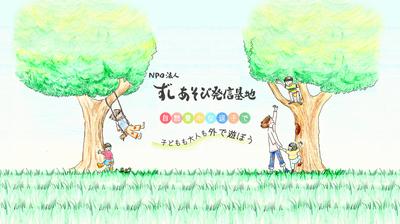 ホームページ制作実績 【手作りイラストが可愛い】外あそびサイトの制作