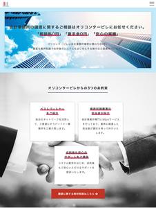 ホームページ制作実績 M&A専門サービスサイト