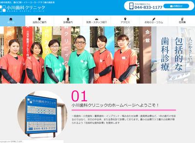 ホームページ制作実績 歯科サイト
