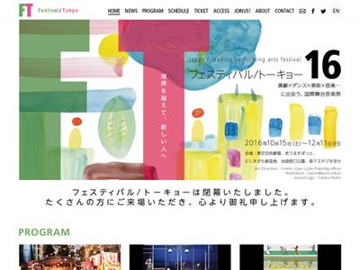 Web制作実績 フェスティバル/トーキョー