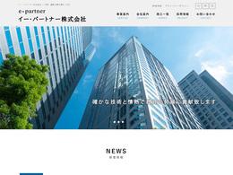 Web制作実績 イー・パートナー株式会社様 - 会社HP