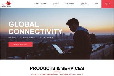ホームページ制作事例 中国聯通日本オペレーション株式会社