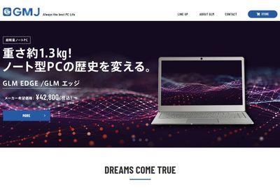 ホームページ制作実績 パソコンブランド GM-JAPAN