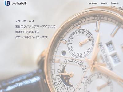 ホームページ制作実績 株式会社レザーボール様
