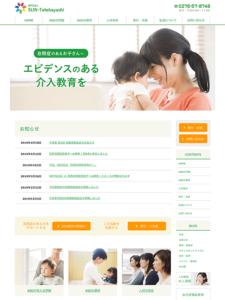 ホームページ制作実績 NPO法人SUN-Tatebayashi様 Webサイト