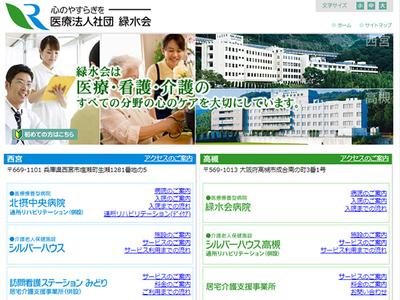 ホームページ制作実績 医療法人緑水会 WEBサイト