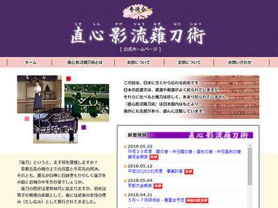 ホームページ制作実績 秀徳会 直心影流薙刀術 WEBサイト