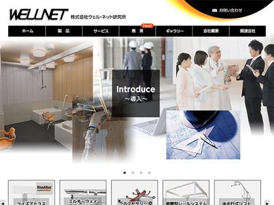 ホームページ制作実績 ウェル・ネット研究所様 ホームページ