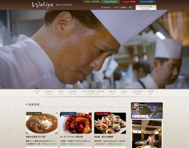 ホームページ制作事例 Wakiya 脇屋友詞の中国料理公式サイト