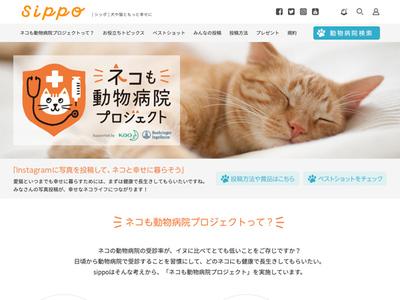 ホームページ制作実績 Sippo 猫も動物病院プロジェクト