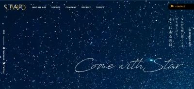 ホームページ制作実績 株式会社スターラボ 自社コーポレートサイト