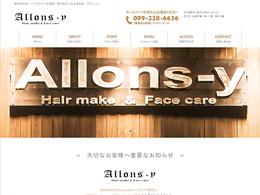 ホームページ制作実績 アロンジィ様 - 美容室HP