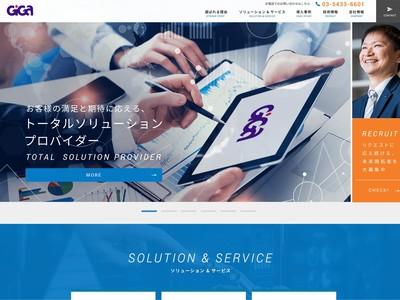 ホームページ制作実績 株式会社GIGA様 コーポレートサイト