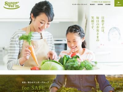 ホームページ制作実績 サンポー食品様 コーポレートサイト