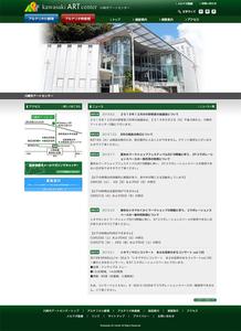 ホームページ制作実績 川崎市アートセンター公式サイト