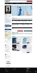 ホームページ制作実績 ユーロスペース公式サイト