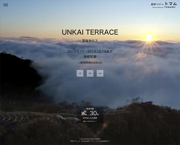 ホームページ制作実績 星野リゾート トマム 雲海テラス公式サイト