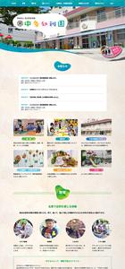 ホームページ制作実績 学校法人 足立弥生学園 中条幼稚園公式サイト