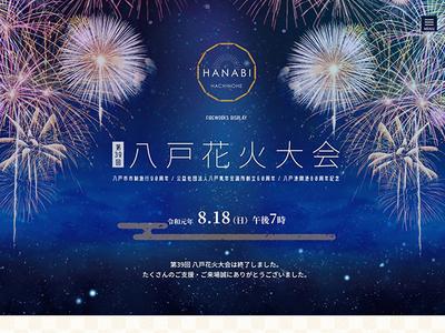 ホームページ制作実績 八戸花火大会オフィシャルサイト