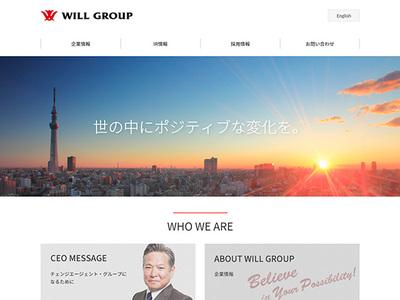 ホームページ制作実績 WILLコーポレーションサイトデザイン