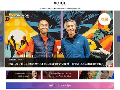 ホームページ制作実績 VOICE AKATSUKI自社メディア