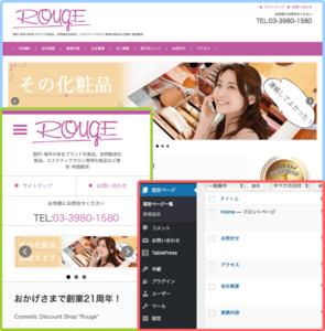ホームページ制作事例 化粧品販売会社 ルージュ様