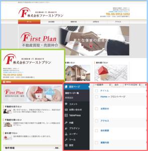 ホームページ制作実績 建売住宅の企画・売買 ファーストプラン