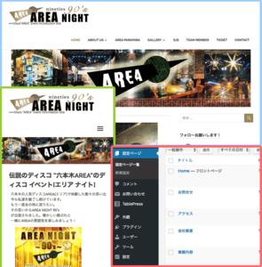 ホームページ制作事例 AREA NIGHT 90's
