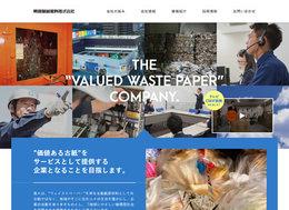 ホームページ制作実績 明和製紙原料株式会社