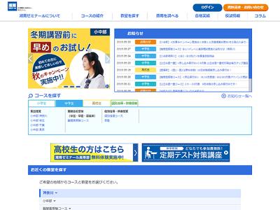 ホームページ制作実績 湘南ゼミナール