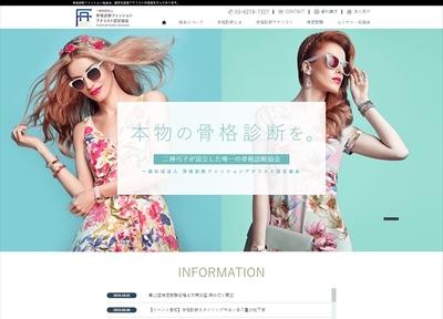 ホームページ制作実績 骨格診断ファッションアナリスト認定協会様