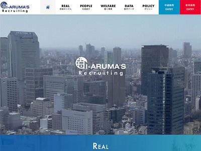ホームページ制作事例 アイアルマーズ株式会社 採用サイト