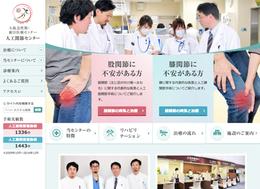 ホームページ制作実績 大阪立急性期・総合医療センター 人工関節センター
