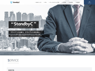 ホームページ制作実績 BtoB コーポレートサイト
