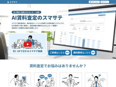 ホームページ制作実績 BtoB向け LP(サービス紹介)