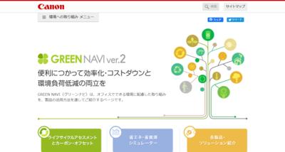 ホームページ制作実績 キヤノン CSR