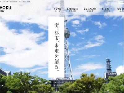 ホームページ制作事例 愛知県の建設・土木会社