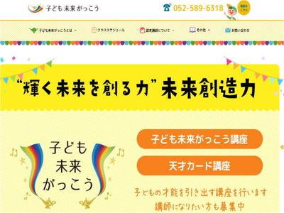 ホームページ制作事例 教育機関(一般社団法人)