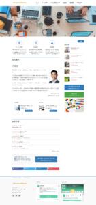 ホームページ制作実績 コーポレートサイト