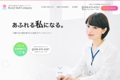 ホームページ制作実績 株式会社琉球スタッフカンパニー コーポレートサイト