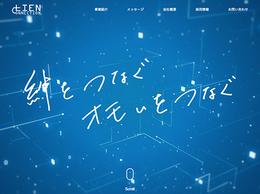 ホームページ制作実績 株式会社リアンコネクション様コーポレートサイト