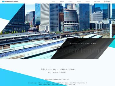 ホームページ制作実績 株式会社ジン・プロダクトライン | コーポレートサイト