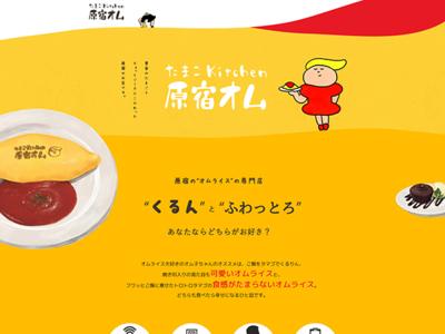 ホームページ制作実績 飲食店ブランディングサイト | 新規制作