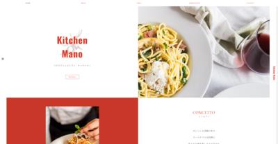 ホームページ制作実績 イタリアンレストラン Kitchen Mano