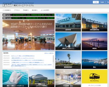 ホームページ制作事例 横浜シティ・エア・ターミナル株式会社